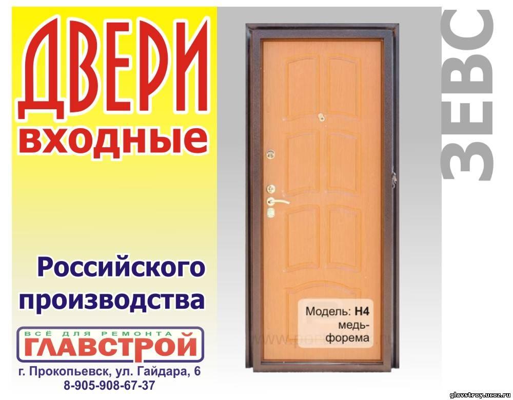 входные двери российского производства каталог